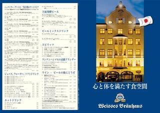 Speisekarte_jp-001.jpg