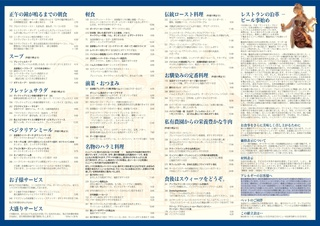Speisekarte_jp-002.jpg